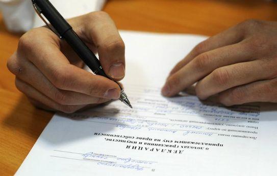 Декларація