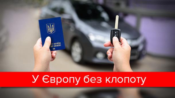 Безвиз в Европу для Украины