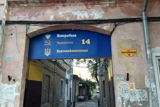 Благодаря местным властям СССР прибыл в Одессу