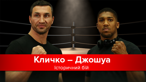 Бой Кличко – Джошуа: смотреть онлайн
