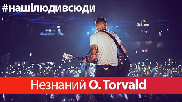 Представитель Украины на Евровидении-2017 O. Torvald