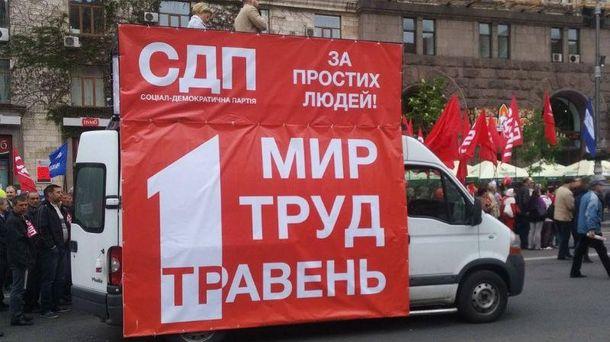 Мітинг на честь Дня міжнародної солідарності трудящих