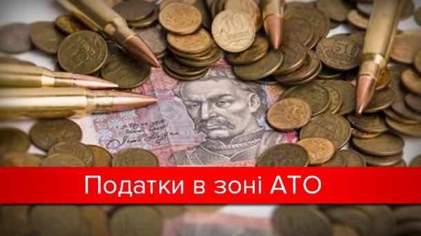 Сплата податків у зоні АТО