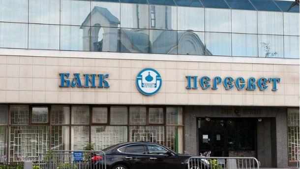 Из банка «Пересвет