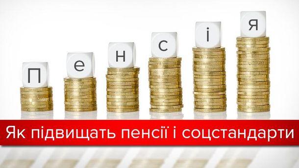 Підвищення пенсій в Україні у 2017 році