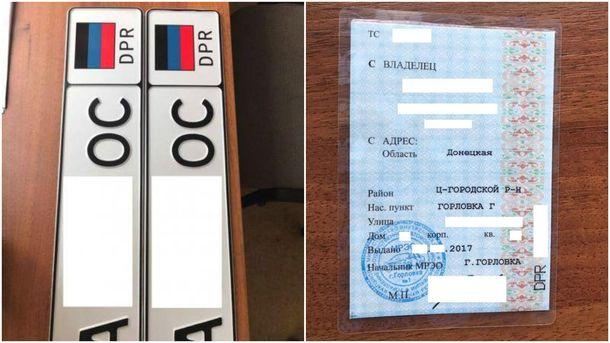 Автомобиль зарегистрирован в непризнанной