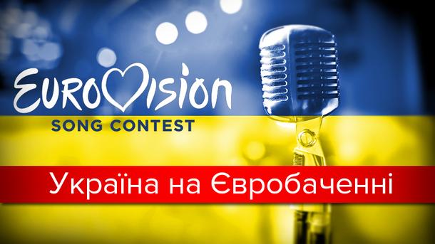 Євробачення 2017 вдруге пройде в Україні