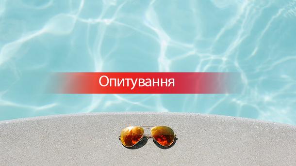 Ви готові віддати за відпустку кілька тисяч гривень?