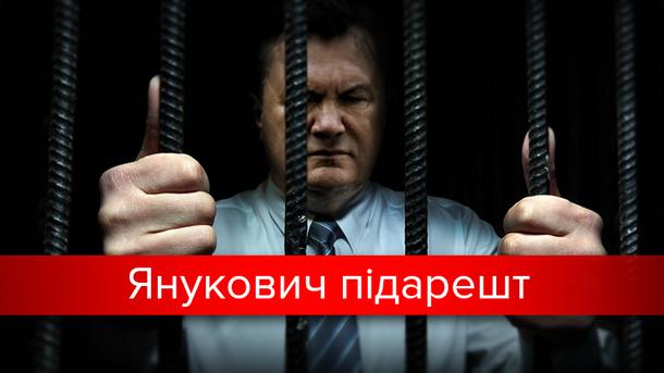 В Украине начался суд над Януковичем