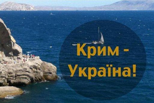 Чому Європа обходить питання Криму?