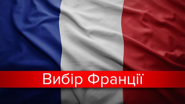 Результати голосування виборів у Франції 2017: хто став президентом