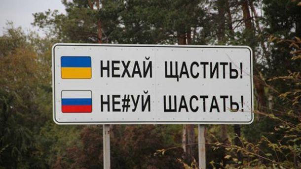 Русских репортеров непустили в Украинское государство