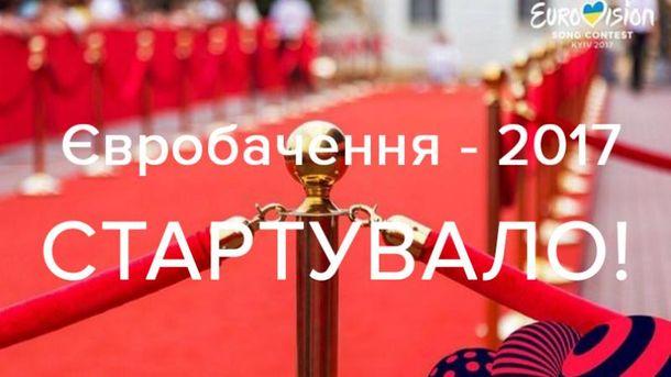 В Киеве стартовала церемония открытия Евровидения-2017