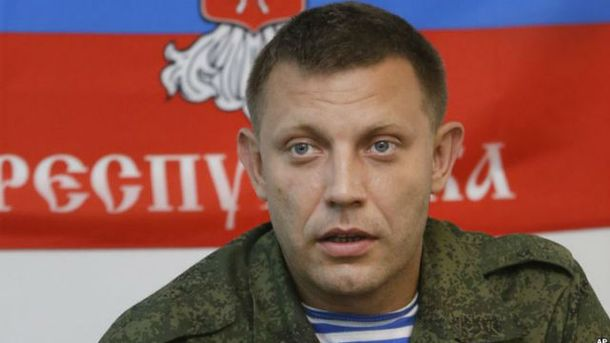 Террорист Александр Захарченко