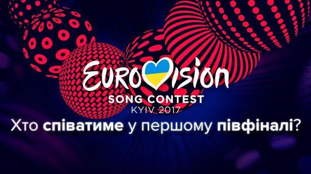 Первый полуфинал Евровидения состоится 9 мая