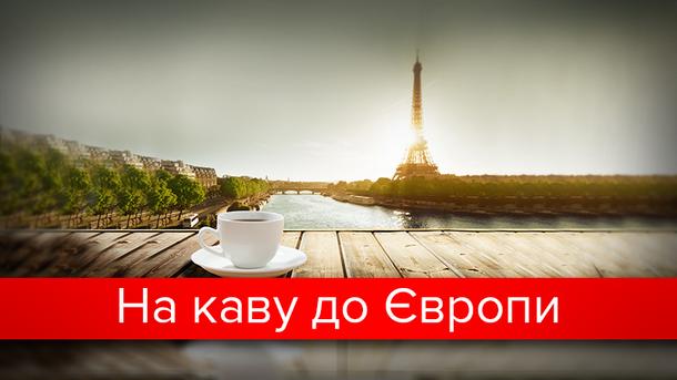 Европейцы-кофеманы