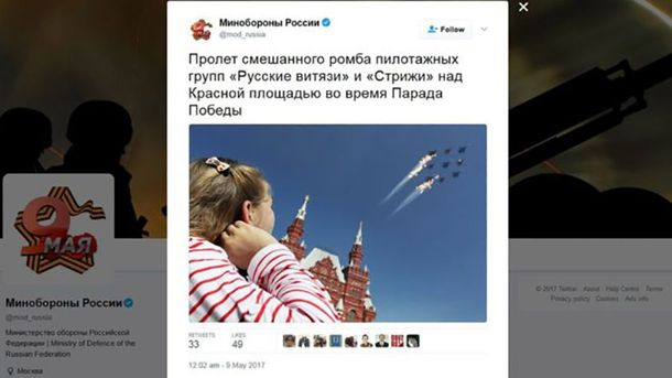 Фейковая новость в Twitter Минобороны России