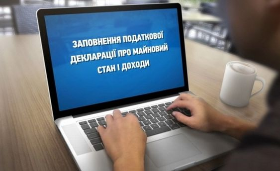 Украинский обяжут декларировать свои доходы