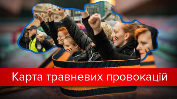 Где в Украине состоялись провокации на майские выходные