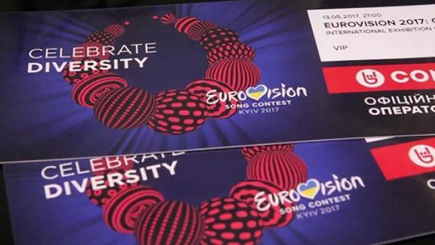 Квитки на Євробачення у Києві