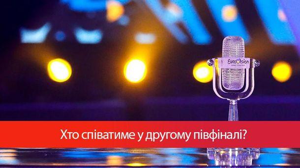 Євробачення-2017: учасники другого півфіналу