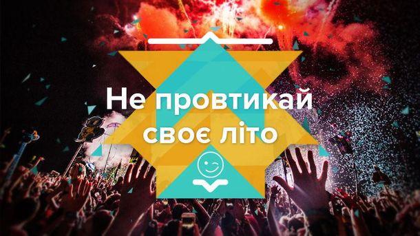 Афіша українських фестивалів 2017 року