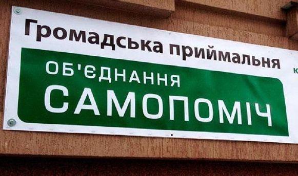 В Запорожье ограбили общественную приемную