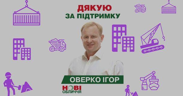Депутат-рекордсмен Игорь Аверкий