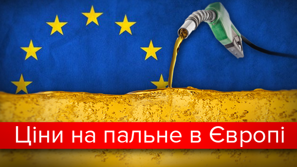От Исландии до Турции: сколько стоит топливо в различных европейских странах