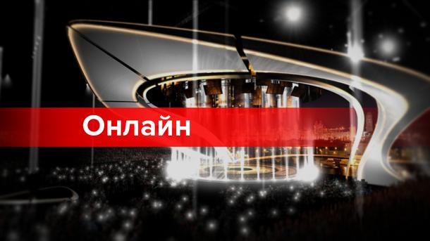Фінал Євробачення-2017: текстова онлайн-трансляція