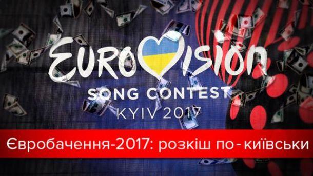 Витрати на Євробачення-2017