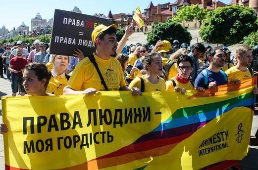 Західні ЗМІ пишуть про дискримінацію секс-меншин в Україні