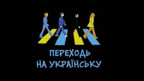 Дискримінація за мовною ознакою в Україні продовжується