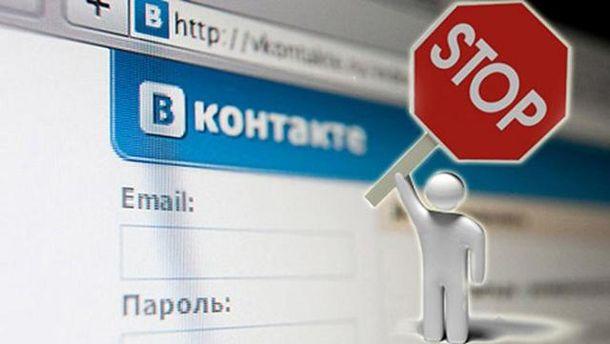 В Украине запретили соцсети