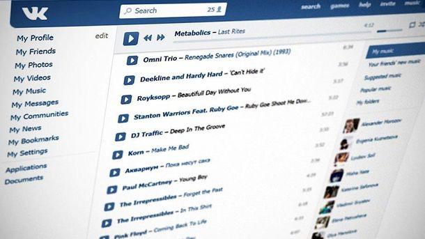 Як зберегти музику із Вконтакте