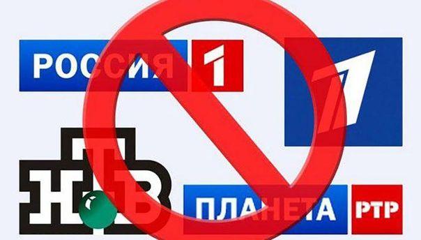 В Украине запретили пропагандистские ресурсы