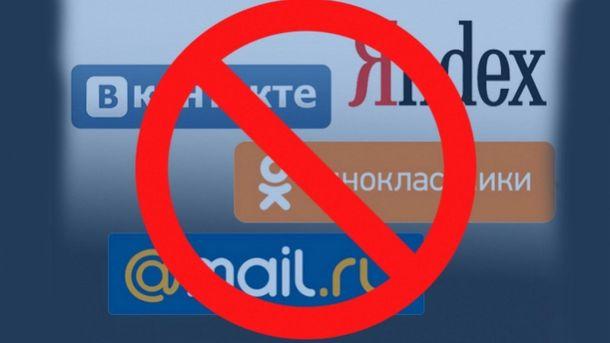 В Україні заборонили російські сервіси та соцмережі
