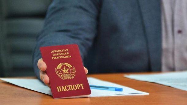 Паспорт так называемой