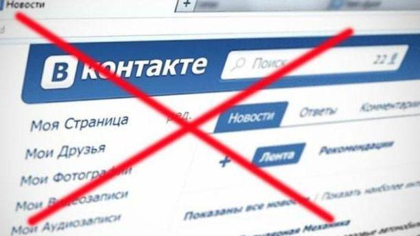 Вконтакте посетили миллионы украинцев