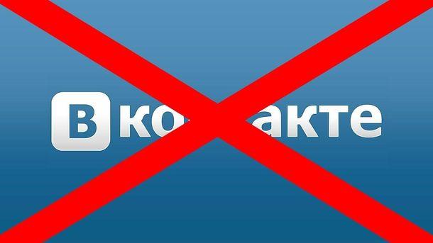 Через заборону ВК в Україні