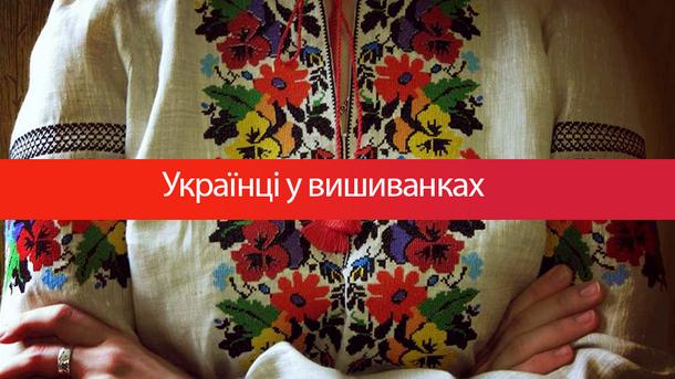 День вишиванки в Україні відзначають третього четверга травня
