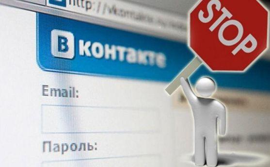 Блокировка социальных сетей