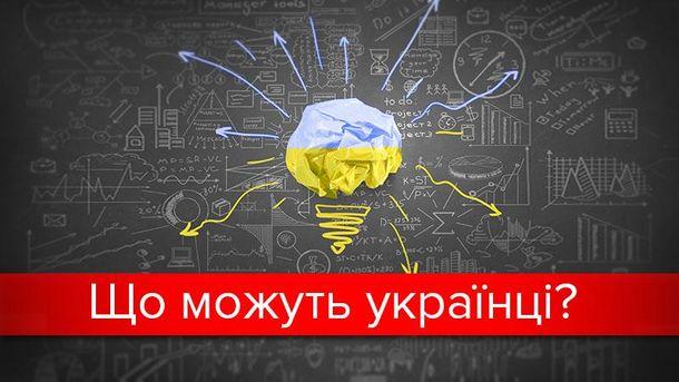 Ці українці змінили світ