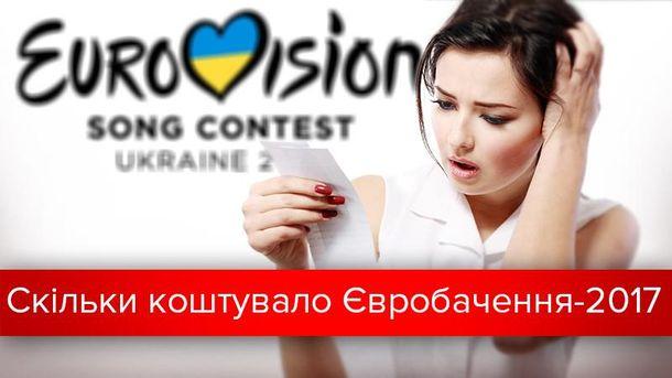 Сколько стоило проведение Евровидения-2017 в Украине
