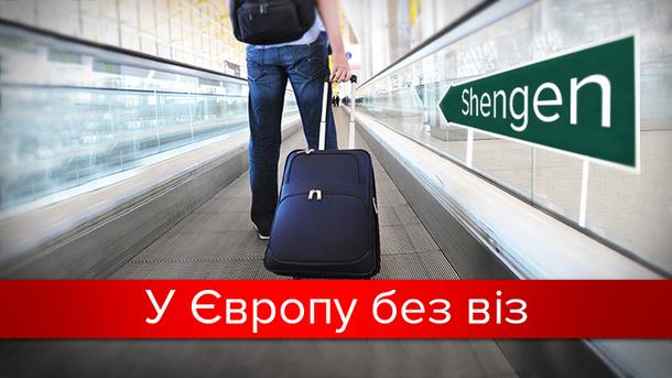 Безвизовый режим для Украины: что нужно знать