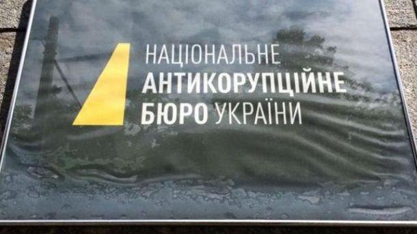 НАБУ опровергает заявление Генпрокуратуры