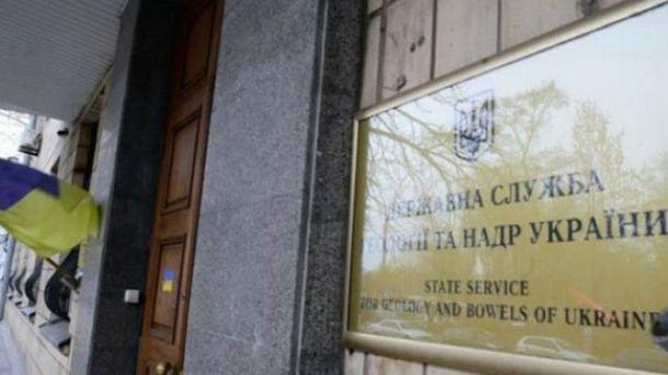 Державна служба геології та надр України