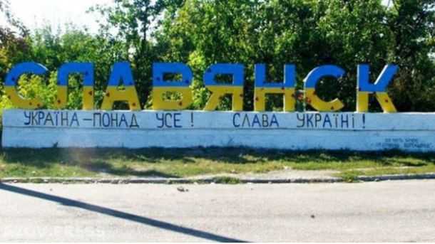 Украинский Славянск