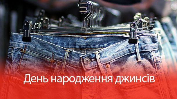 7  цікавих фактів про виникнення джинсів