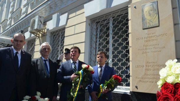 Відкриття меморіальної дошки Леху Качинському